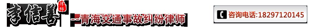 青海交通事故纠纷律师,青海交通死亡律师,青海高速追尾律师,李信善律师